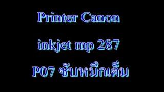 Canon Mp287 ขึ้น P07
