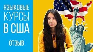 Курсы английского в США на 2 недели - Отзыв участницы