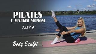Pilates с малым мячом часть 4 #BodySculpt