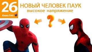 26 КиноЛяпов в фильме Новый Человек-паук: Высокое напряжение - Народный КиноЛяп