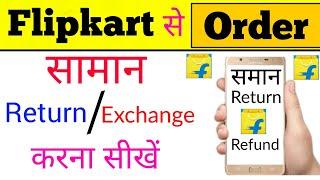 flipkart se product/exchange return kaise kare new trick  | how to return or exchange flipkart items