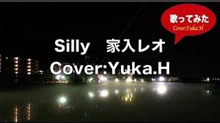 「Silly/家入レオ」Cover:Yuka.Hライン録音