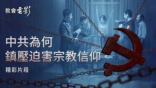 基督教電影《苦境芬芳》精彩片段:中共為何瘋狂迫害宗教信仰