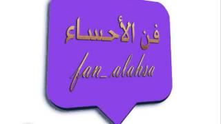 تحميل و مشاهدة الفنان عبد الحميد محمد . يا أهل الحسا MP3