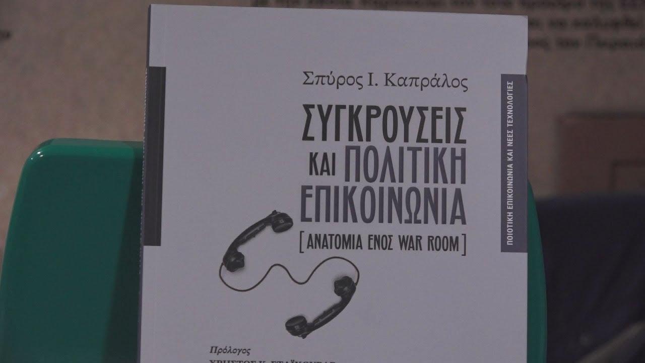 """Παρουσίαση βιβλίου Σπύρου Καπράλου""""Συγκρούσεις και Πολιτική Επικοινωνία Η ανατομία ενός War Room"""""""