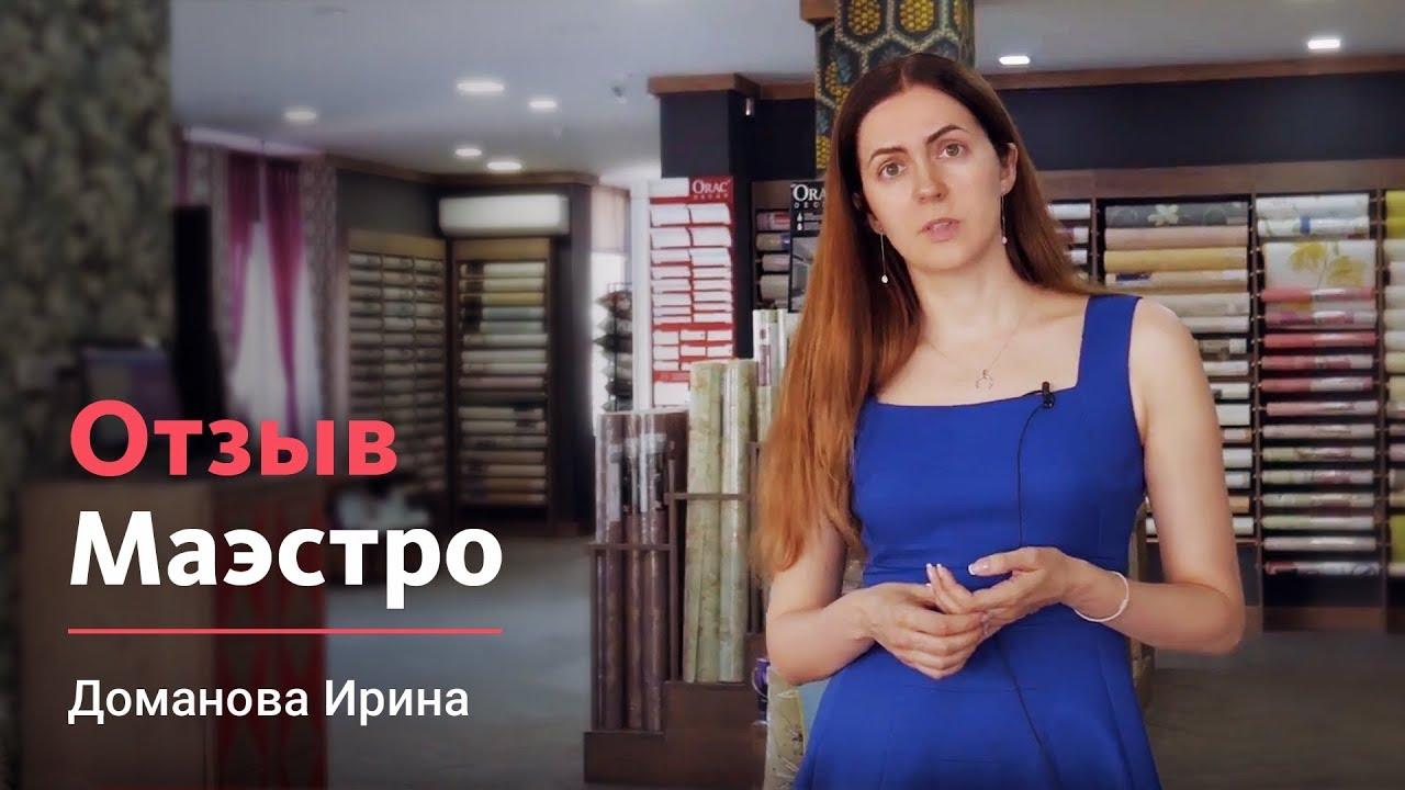 Видеоотзыв: oboi.com.ua — Маэстро — Доманова Ирина
