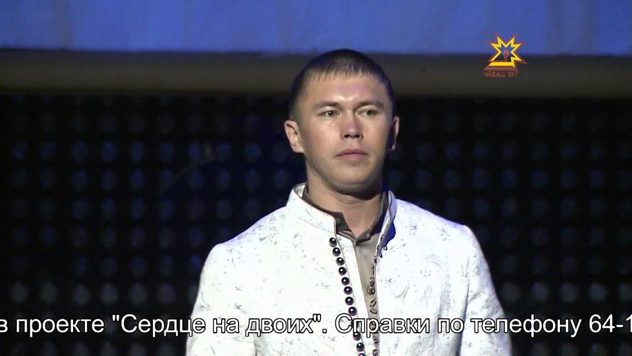 Алексей Шадриков — Ĕмĕт [15.12.2013]