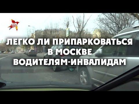 Легко ли припарковаться в Москве водителям инвалидам