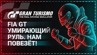 FIA GT на мёртвом руле! Пробуем силы в Gran Turismo Sport! [G27][Ps4pro]
