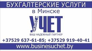Бухгалтерские услуги Минск, бухгалтер Минск, ЧКУП