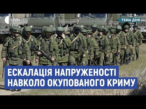 Ескалація напруженості навколо Криму | Горюнова, Данилюк, Бабін | Тема дня