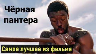 Черная пантера фильм 2018 / Самое лучшее из фильма