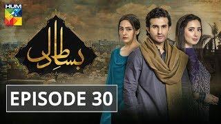 Bisaat e Dil Episode #30 HUM TV Drama 5 February 2019