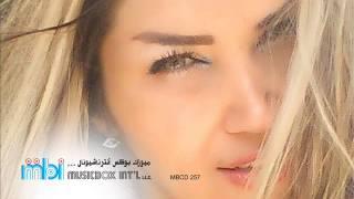 تحميل اغاني مجانا Hala Al Kaseer Lawet Qalbi هالة القصير - لوعة قلبي