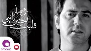 وائل جسار-قلبك حنين يا نبي|Wael Jassar-Albak Henayen Ya Nabi تحميل MP3