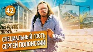 Сергей Полонский: про бизнес, ипотеку и деревянные дома.