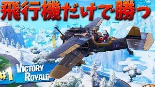 【フォートナイト】飛行機から降りないで試合に優勝する!!
