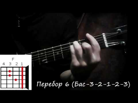 Воин вереска разбор на гитаре (АККОРДЫ, ПЕРЕБОР)