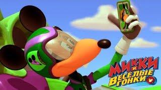 Микки и весёлые гонки - мультфильм Disney про Микки Мауса и его машинки (Сезон 1 Серия 14)