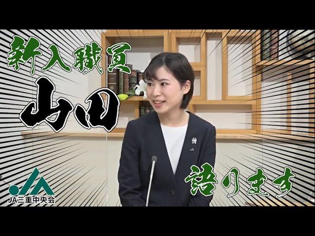 JA三重中央会採用動画
