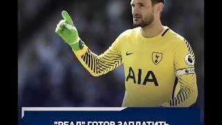 Льорис в Реал !! МЮ подписывает Видаля ?