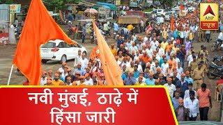 मराठा आरक्षण आंदोलन: नवी मुंबई, ठाढ़े में हिंसा जारी, सरकार बातचीत को तैयार