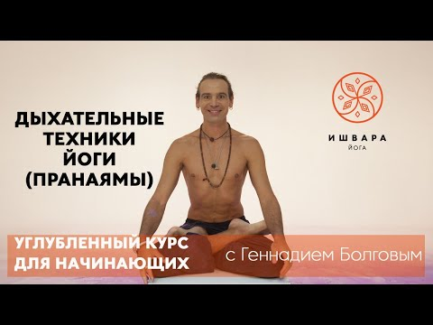 7-8 сентября Курс для начинающих Дыхательные техники йоги (Пранаямы)