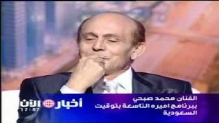 الفنان محمد صبحي ببرنامج اميرة