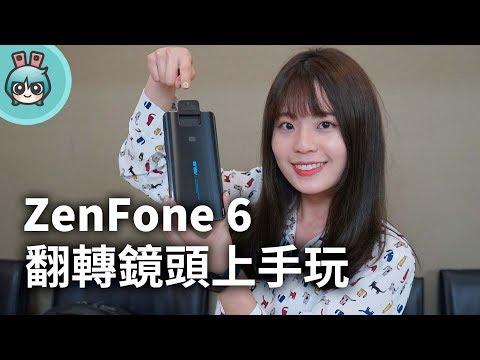 ASUS ZenFone 6 終於正式登場啦!!!  超多新功能!! 翻轉鏡頭!!!