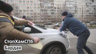 СтопХамСПб - Бардак