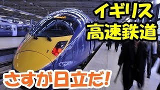 海外の反応イギリスの日本製高速鉄道・クラス395が賞賛されている理由!「さすがは日立」