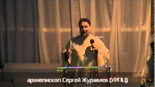 2011.12.18 архиепископ Сергей Журавлев, проповедь в Орле