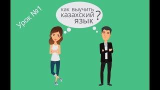 Казахский язык. Урок №1 Как быстро выучить казахский язык?
