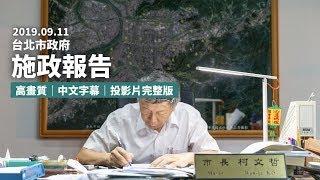 【真・柯P新政】無心市政?! 柯文哲的最新施政報告在這裡!!(不看稿高畫質60分鐘字幕完整版)