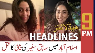 ARY News   Prime Time Headlines   9 PM   22nd JULY 2021