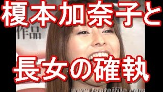 榎本加奈子と長女の確執