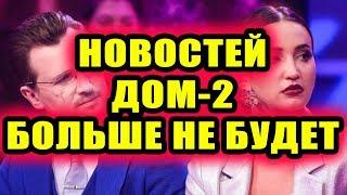 Дом 2 новости 29 мая 2018 (29.05.2018) Раньше эфира