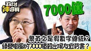 【政治神邏輯】蔡英文是假數字總統? 綠營膨風的7000億竟殺出侯友宜背書?