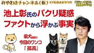 池上彰氏の「パクリ」と「子役」疑惑。ファクトから鮮明に浮かぶ疑惑はこれだ! マスコミでは言えないこと#209