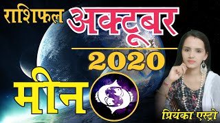 Meen Rashi – Pieces | Predictions for OCTOBER- 2020 Rashifal | Monthly Horoscope | Priyanka Astro