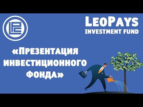 Презентация инвестиционного фонда LeoPays 14 мая в 19-00 по МСК