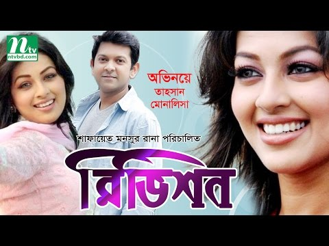 Bangla Natok - Revision (রিভিশন) | Tahsan, Monalisa, Sushoma, Faria Ohona, Bappi | Drama & Telefilm