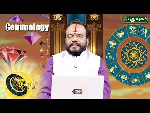 Neram Nalla Neram | 30/05/2017 | Puthuyugam TV