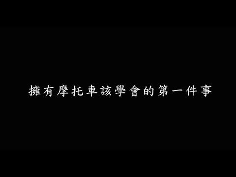 大學必修課三部曲 (107年)