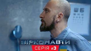 Звездонавты - 3 серия - 1 сезон   Комедия - Сериал 2018