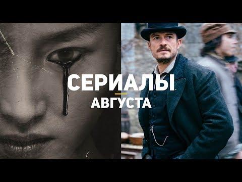 10 главных сериалов августа 2019 видео