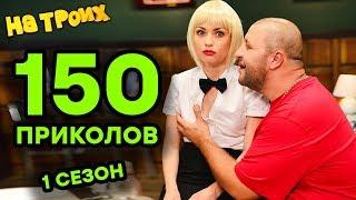 На Троих 2019 - Все серии подряд - 1 СЕЗОН ПОЛНОСТЬЮ   Сериал комедия 2019