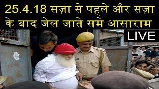 सज़ा के बाद जेल जाते समे आसाराम का Live Footage 25.4.18