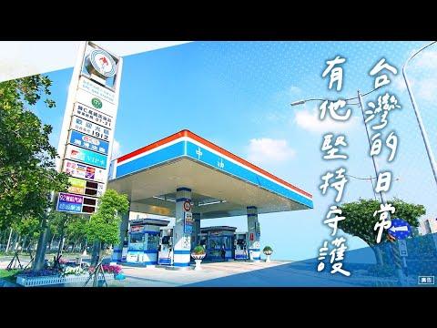 台灣中油優良油品品質及服務宣傳影片服務熱情篇 30秒