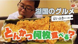 【湖国のグルメ】京いぶき【とんかつ食べ放題に挑戦!】